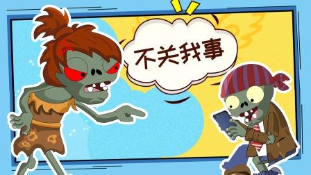 一点也没毛病!关老娘什么事?植物大战僵尸游戏搞笑动画