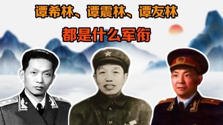 谭震林、谭希林、谭友林:我军三位谭姓名将,都是什么军衔?