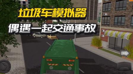 垃圾车模拟器:偶遇一起交通事故