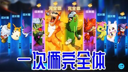【Z小驴】数码宝贝新世纪~第3期10连!2个完全体!