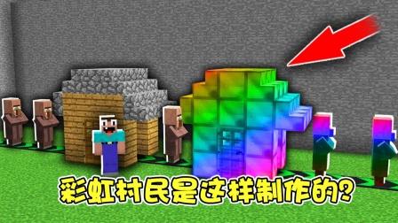 我的世界:经过房子就能变成彩虹村民?好像也只有阿呆可以做到!