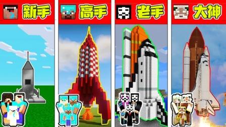 我的世界:新手VS高手!致敬中国航天!模仿神州13号上太空