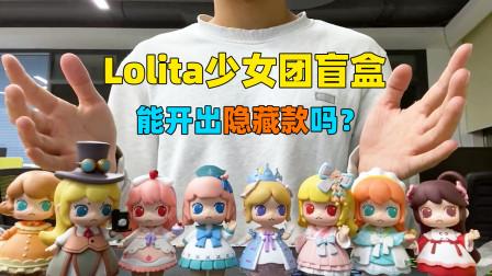 500元的迷你少女团Lolita盲盒,一次性拆光,能开出隐藏款吗?
