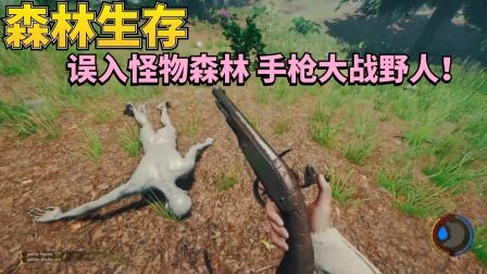 罗修森林生存20:闯入全是野人的洞穴,拿起手枪 一枪一个!