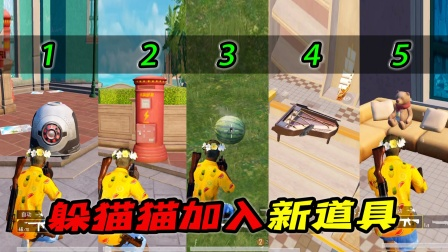躲猫猫大作战加入5种新道具,西瓜、空投还有小型钢琴!