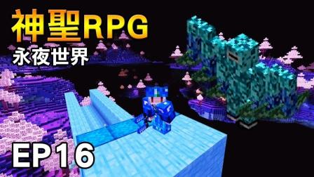 【红月】我的世界 神圣RPG模块生存 EP.16 永夜世界