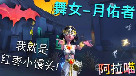 """【第五人格】舞女-月佑者!到手啦!我就是红枣""""小""""馒头!砸头更疼哦!"""