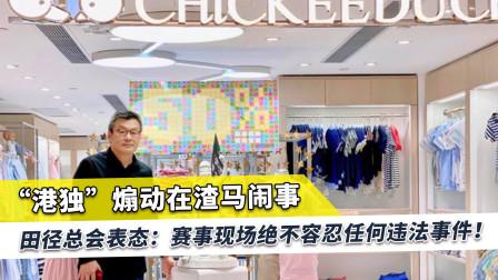 """""""港独""""煽动在渣马闹事,香港多方严正表态,绝不容忍任何违法事件"""