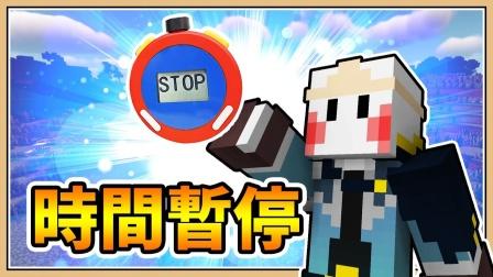 鬼鬼【我的世界】但有..「时间停止器 STOP」【生存挑战】