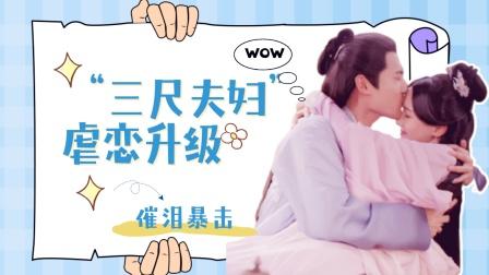 """《皎若云间月》""""三尺夫妇""""催泪向:爱,太难了!"""