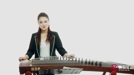 古筝演奏中国民歌101首 第36课:《北京的金山上》上