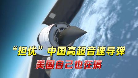 """外媒炒作""""中国试射高超音速武器""""后,白宫表态:欢迎竞争"""