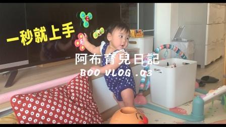 让阿布一转就上手的玩具!BGM Boo vlog.03