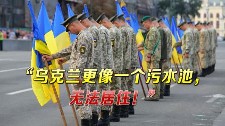 乌议员:乌克兰更像一个污水池,已接近国家崩溃