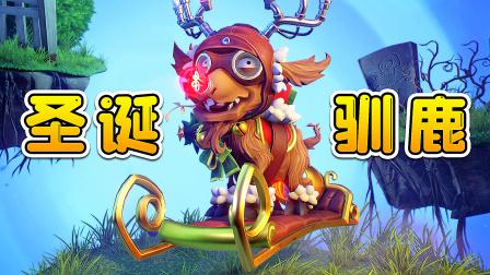 3D植物大战僵尸70:装扮成圣诞驯鹿!脚踩飞天雪橇,对战大脸花!