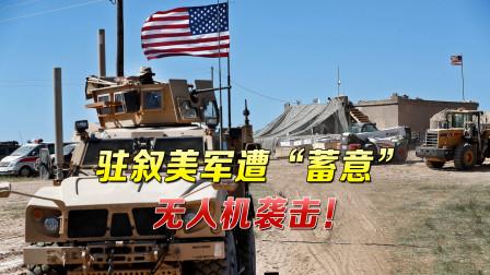 驻叙美军遭无人机和间接火力袭击,美军方:是蓄意的!