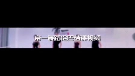 青岛拉丁舞伦巴组合结课展示市南帝一舞蹈 青岛国标舞教学青岛零基础拉丁舞青岛年会舞蹈编排帝一舞蹈