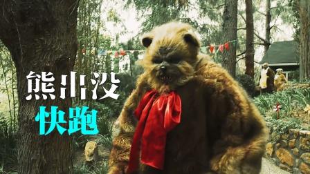 男子扮成熊,想给女友一个生日惊喜,没想到惊喜变成了惊吓!