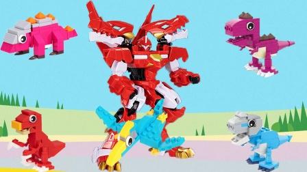 烈焰霸王龙带来恐龙积木拼装玩具展示