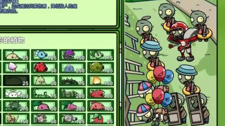 植物大战僵尸美丽小镇:后院起火,选择种水里面的植物!
