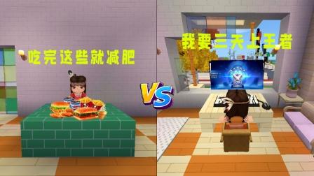迷你世界:男生女生放假的区别,太真实了,一个天天吃一个天天玩