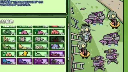 植物大战僵尸美丽小镇:机械风暴,Z型机甲机器人!