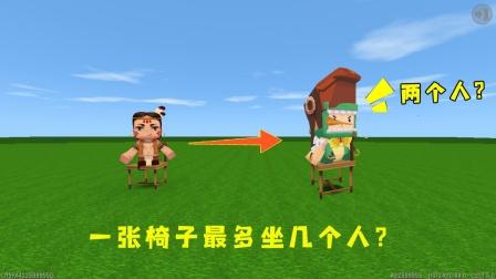 迷你世界:你不知道的知识,椅子只能坐一个人?其实能坐100个