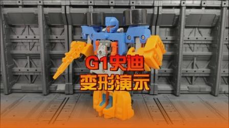 G1史迪变形演示