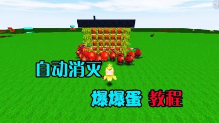 迷你世界教程:自动消灭爆爆蛋机器的制作方法