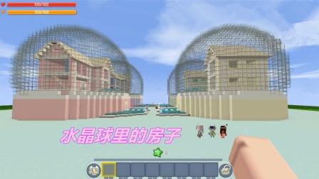 迷你世界《装饰水晶球里的房子》比赛,每人一个不同颜色的水晶球