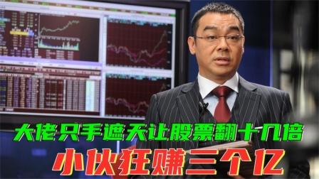 《窃听风云2-中》几个小时就让股票翻十几倍,狂赚3个亿