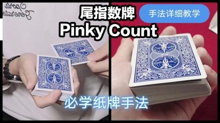 《这是魔术》魔术教学:尾指数牌