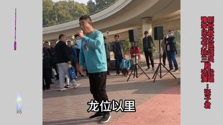 2021年10月24日张子君演唱豫剧李世民登龙位万民称颂三哭殿选段