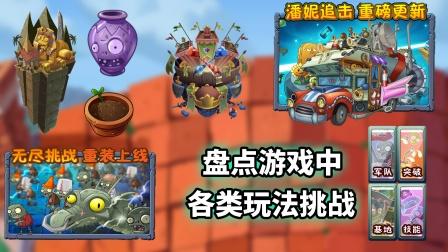 pvz2:盘点八大游戏玩法,谁是你的最爱?