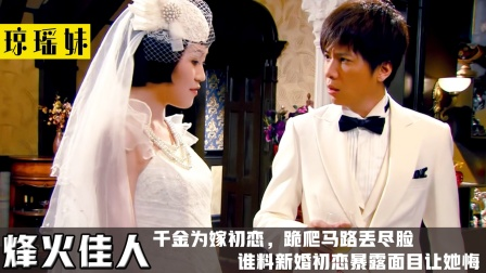 佳人:千金死皮赖脸嫁初恋,新婚当晚就悔了