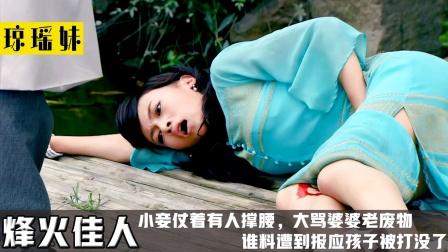 佳人:小妾虐待怀孕的正房,谁料自己孩子被一拳打没
