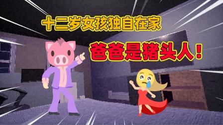 奇葩游戏:小女孩独自在家做噩梦!梦中的她想吃猪头肉吗?