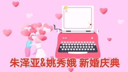 朱泽亚&姚秀娥新婚庆典