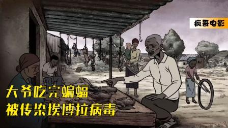 男子吃完蝙蝠,被传染上埃博拉病毒!