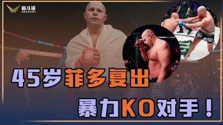 """近日,45岁菲多复出暴力KO对手!不愧""""60亿最强男""""称号!"""
