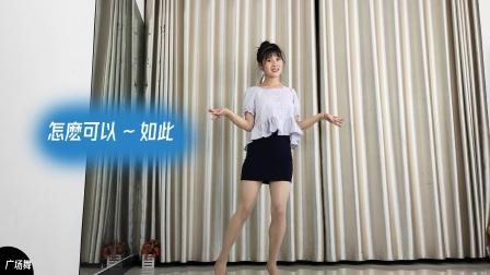 小芒舞蹈【怎么可以~如此】