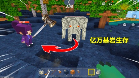 迷你世界:画图能召唤基岩傀儡,用基岩做基岩锤,把人击飞万里远