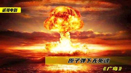 原子弹下无冤魂,沉痛缅怀小男孩和胖子,在日本战场牺牲76周年