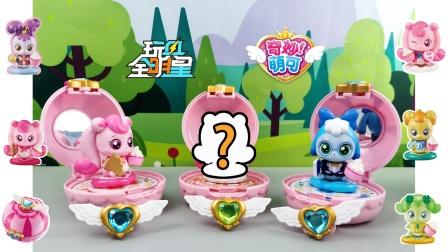 开箱三款《奇妙萌可》惊喜镜盒 小朋友们,我能抽出隐藏款吗?