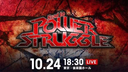 NJPW 2021.10.24 Road To Power Struggle 2021 第一日 日语