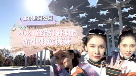 逛北京世园公园,一睹2021丝路环球旅游小姐迷人风采!