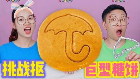 抠糖饼大挑战,谁自制巨型糖饼,用螺丝刀抠糖成功得1000元?