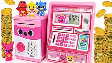 小鲨鱼玩碰碰狐自动取款机玩具,按在键盘上滴滴响,太有趣了