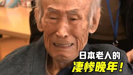 日本老人晚年的悲惨生活,给我们敲响警钟!