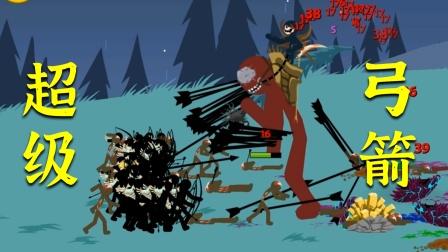 火柴人战争:弓箭手用出超级弓箭,把敌人打得叫苦不迭